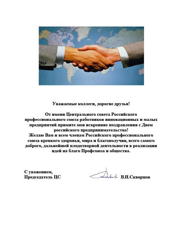 С днем российского предпринимательства поздравление главы администрации